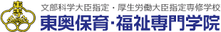 東奥保育・福祉専門学院ロゴ