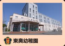 東奥幼稚園