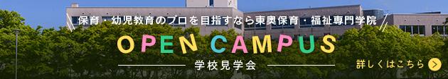 open-campus-bnr